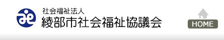 社会福祉法人綾部市社会福祉協議会